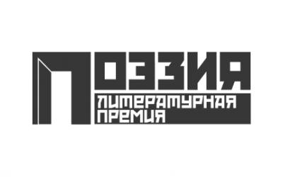 Положение о премии «Поэзия» (3 марта – 3 августа)
